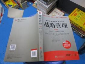 战略管理(第七版)   中国版  10-1号柜