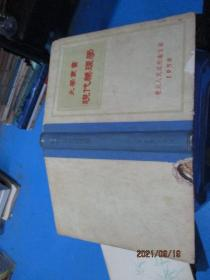 大学丛书:现代药理学   品如图  精装  8-2号柜
