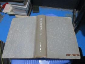 汉语诗律学  王力 著   精装  品如图 内容完整  9-4号柜