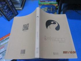 象形5000:百词斩  现代出版社   11-1号柜