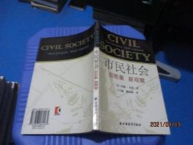 市民社会:旧形象 新观察   5-7号柜