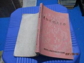 贵阳市地名手册   品如图  2-3号柜