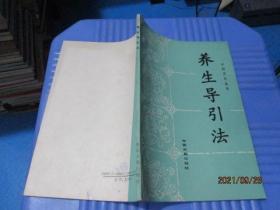 养生导引法(明)胡文焕  正版现货  9-4号柜