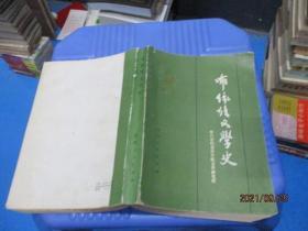 布依族文学史   9-3号柜