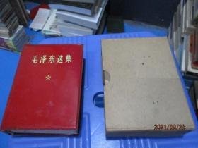 毛泽东选集 64开一卷本  扉页学大庆纪念红字  盒装 贵州1印  8-5号柜