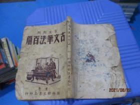 言文对照 古文笔法百篇  重庆桂林新生书局    品自定  3-3号柜