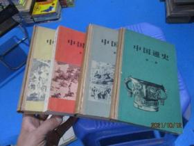 中国通史:第1.2.3.5册  精装  第三册平装  4本合售  9-7号柜