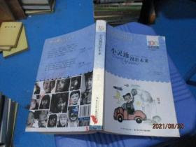 《小灵通漫游未来》 叶永烈  著   1-8号柜