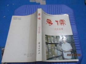 冯精志著长篇纪实:易侠 记张延生+易儒 记王 立军   2本合售   9-6号柜