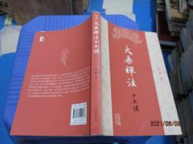 大乘禅法十五讲   上海古籍出版社   1-3号柜