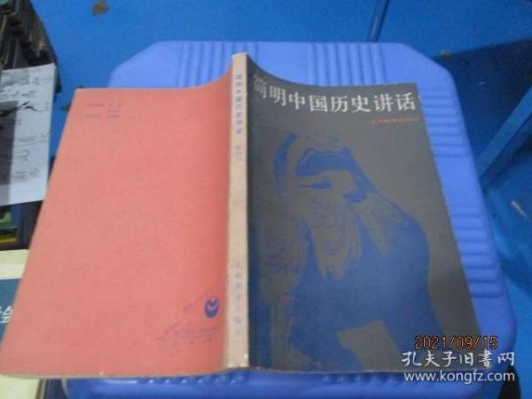 简明中国历史讲话  8-3号柜