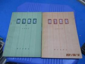 初等数论(I、II)  2本合售  8-6号柜