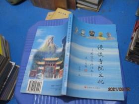 漫谈寺院文化:游览寺庙指南  3-8号柜