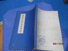 万寿仙书气功图谱   9-6号柜
