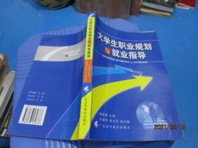 大学生职业规划与就业指导   张敏强  主编    1-8号柜