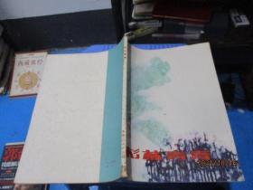 杉林青青  贵州人民出版社   10-2号柜