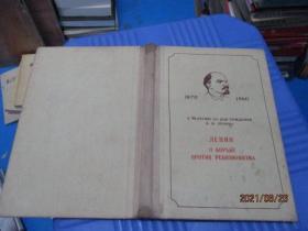 列宁论反对修正主义(俄文)  精装  品如图  3-5号柜
