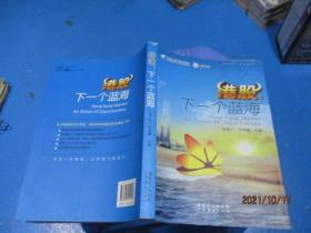 港股:下一个蓝海  吴寿康  主编;吕晓宁  10-1号柜