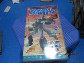 超能勇士-猛兽侠又名(30碟装)普通话配音(VIDEO CD) 4-1号柜