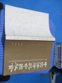 中国法律与中国社会 瞿同祖  5-7号柜