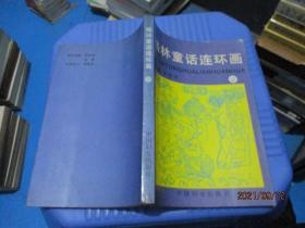 格林童话连环画(2) 梁丽荣  6-8号柜