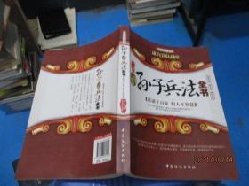 讲子百家大讲堂:孙子兵法全书(图文双色珍藏版)  1-2号柜
