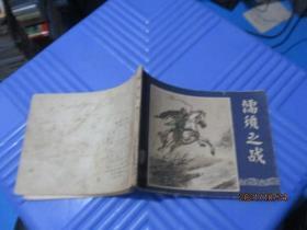 连环画:三国演义之二十九  濡须之战   品自定  3-2号柜