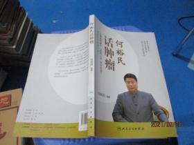 何裕民话肿瘤   9-1号柜