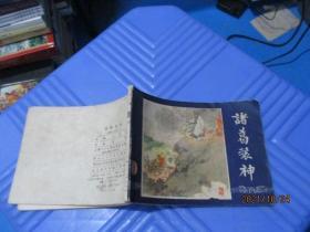 连环画:三国演义之四十一  诸葛装神   品自定  3-2号柜