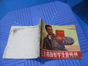 连环画:毛主席的好学生焦裕禄   品自定 残缺如图  4-2号柜