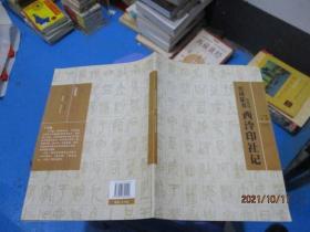 实用篆书:吴昌硕《西泠印社记》正版现货   10-1号柜