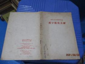 汉字简化方案   5-4号柜