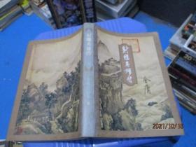 射雕英雄传(四)金庸作品集8  三联  锁线装  正版现货  10-5号柜