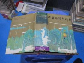 中华妙语大辞典  苏育生   精装 厚册   9-4号柜