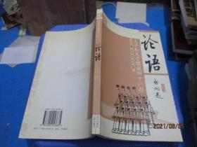 论语——古书今读   北京出版社  1-3号柜