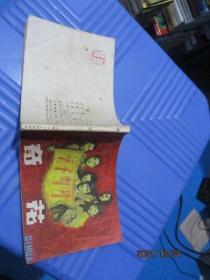 连环画:奇花  上海人民美术   品自定  3-2号柜