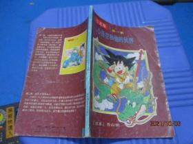 七龙珠 第一集 小悟空和他的伙伴   91年一版一印  品如图  9-6号柜