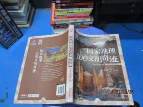 梦想之旅:国家地理100地球之谜+国家地理100文明奇迹   2本合售   11-1号柜