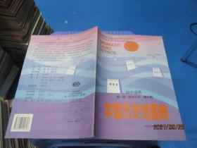 九年义务教育三四年制初级中学试用:中国历史地图册 初中适用 第一册 原始社会-南北朝  9-1号柜