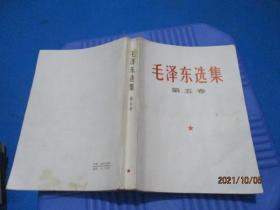 毛泽东选集 第五卷  9-6号柜