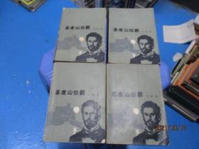 基督山伯爵(全四册) 插图本    品如图  实物图  10-4号柜