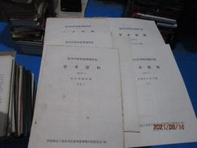 技术经济和管理现代化学术资料(总号1、2、3、4、6、10)六册  合售  品如图  1-1号柜
