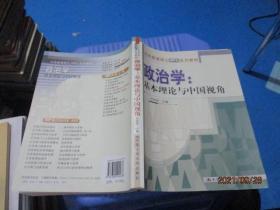 公共管理硕士(MPA)系列教材·政治学:基本理论与中国视角  9-1号柜