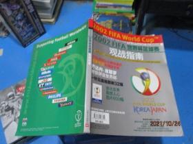 2002fifa世界杯足球赛观战指南   11-1号柜