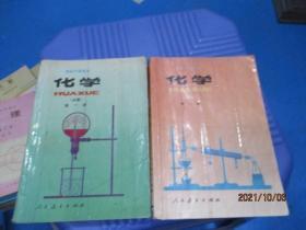 高级中学课本 化学  第一册  第二册(必修)  品如图 9-6号柜