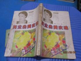 哭泣的黄玫瑰-三毛自杀之谜 秋野 冬日 编   5-6号柜
