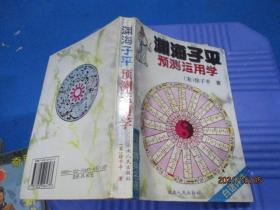 渊海子平预测运用学(白话评注 周易经典名著)   9-6号柜