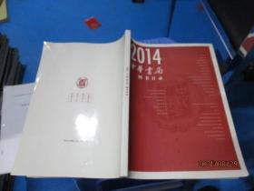 2014中华书局图书目录    3-2号柜
