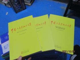 中国共产党的九十年  全三册   11-1号柜