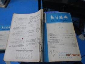 数学通讯1979年1-6期合订本'' 9-1号柜